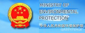 Ministry of Environmental Protection.